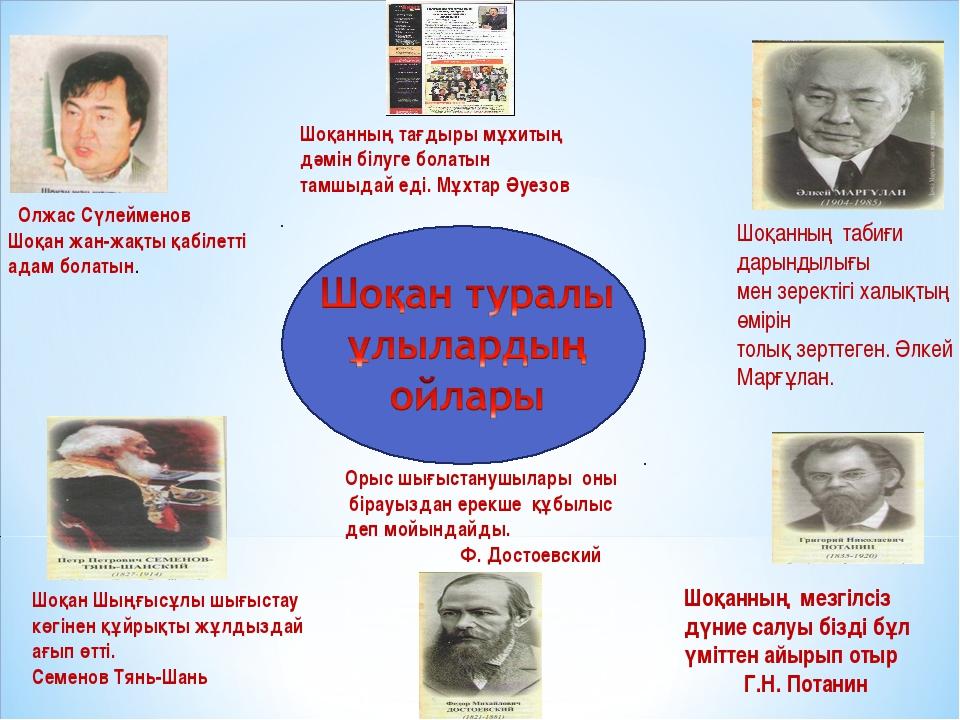 Олжас Сүлейменов Шоқан жан-жақты қабілетті адам болатын. Шоқанның тағдыры мұ...