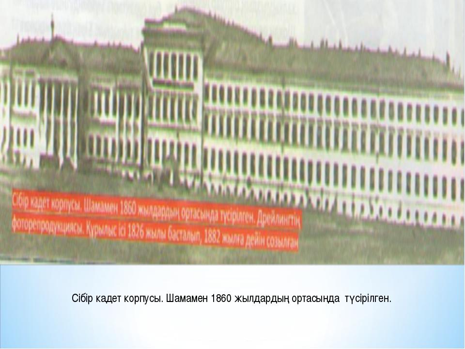 Сібір кадет корпусы. Шамамен 1860 жылдардың ортасында түсірілген.