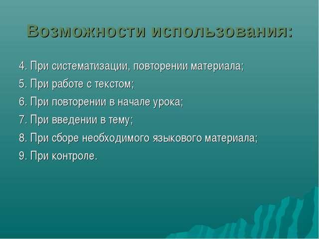 Возможности использования: 4. При систематизации, повторении материала; 5. Пр...
