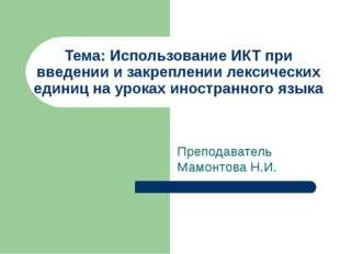 Тема: Использование ИКТ при введении и закреплении лексических единиц на урок