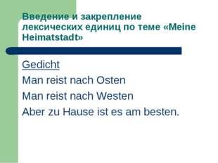 Введение и закрепление лексических единиц по теме «Meine Heimatstadt» Gedicht