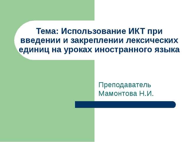 Тема: Использование ИКТ при введении и закреплении лексических единиц на урок...