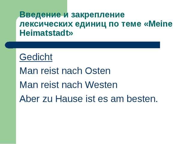 Введение и закрепление лексических единиц по теме «Meine Heimatstadt» Gedicht...