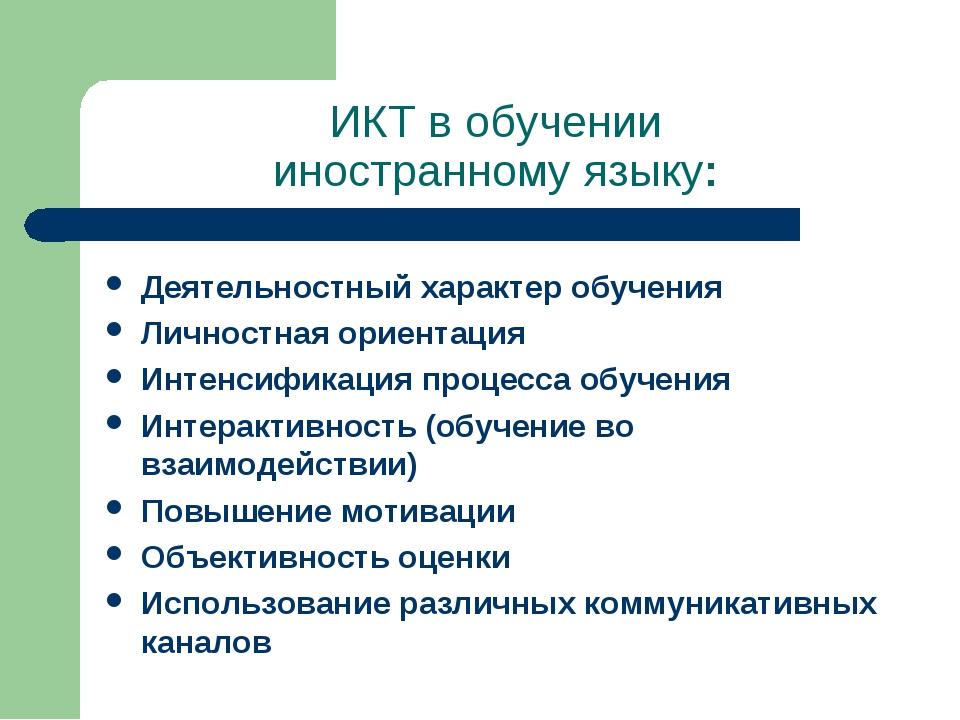 ИКТ в обучении иностранному языку: Деятельностный характер обучения Личностна...