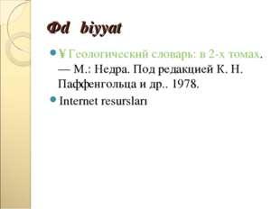 Ədəbiyyat ↑Геологический словарь: в 2-х томах. — М.: Недра. Под редакцией К.