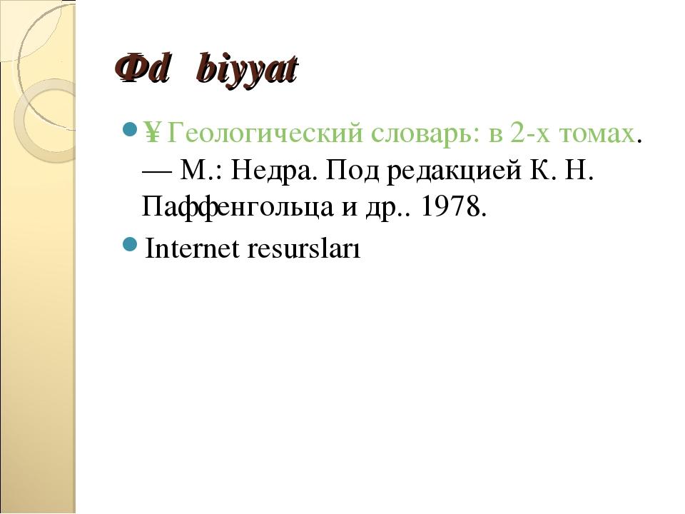 Ədəbiyyat ↑Геологический словарь: в 2-х томах. — М.: Недра. Под редакцией К....