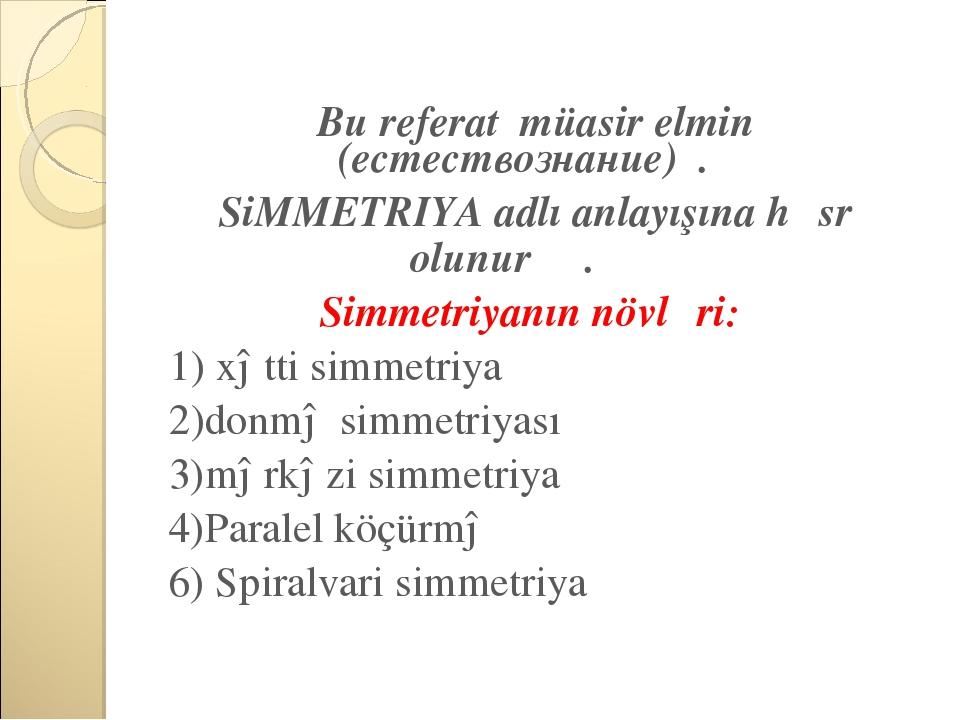 Bu referat müasir elmin (естествознание) . SiMMETRIYA adlı anlayışına həsr o...