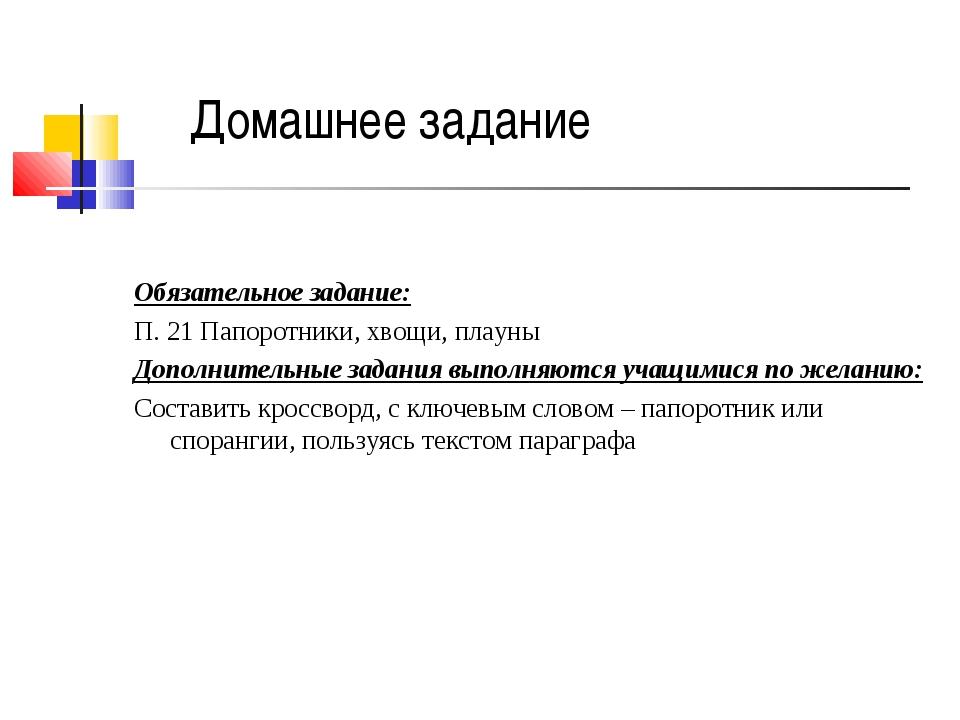 Домашнее задание Обязательное задание: П. 21 Папоротники, хвощи, плауны Допол...