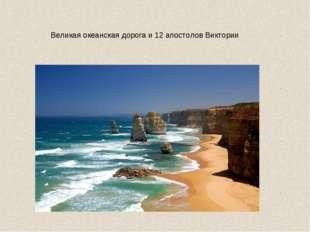 Великая океанская дорога и 12 апостолов Виктории