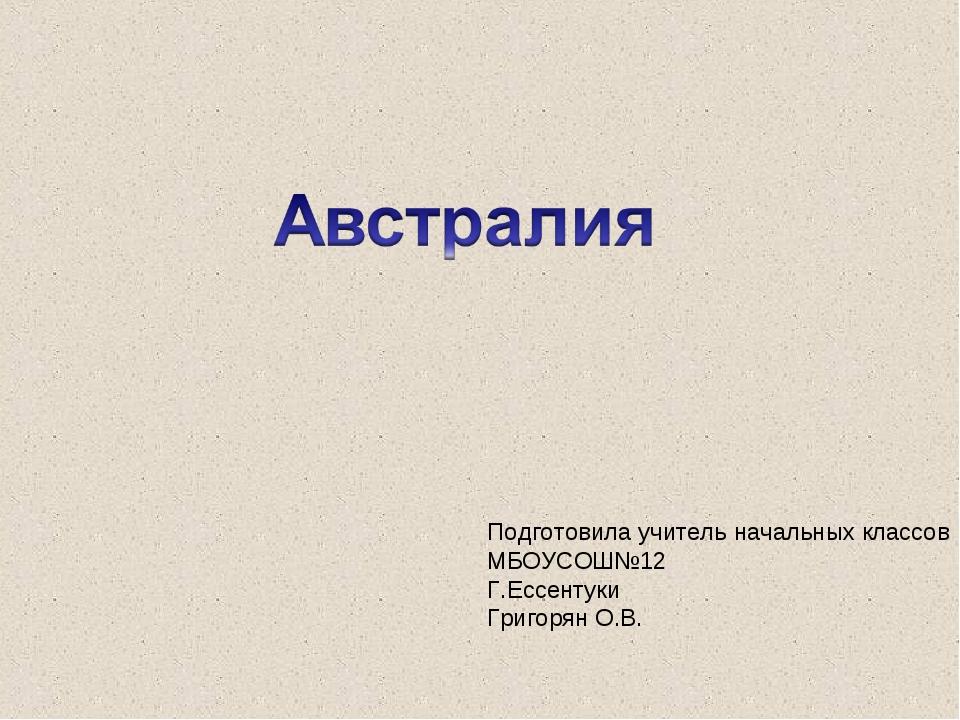 Подготовила учитель начальных классов МБОУСОШ№12 Г.Ессентуки Григорян О.В.