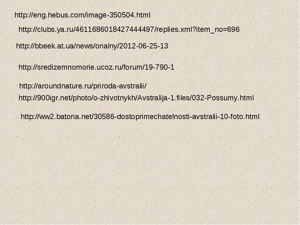 http://eng.hebus.com/image-350504.html http://clubs.ya.ru/4611686018427444497...
