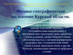 Физико-географическое положение Курской области. Физико-географическое полож