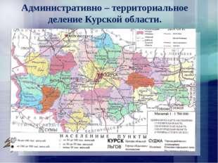 Административно – территориальное деление Курской области.