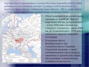 Курская область расположена в центре Восточно-Европейской (Русской) равнины,