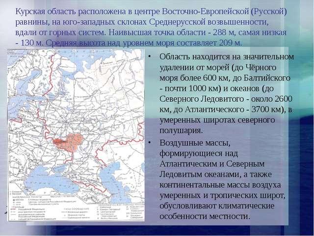 Курская область расположена в центре Восточно-Европейской (Русской) равнины,...