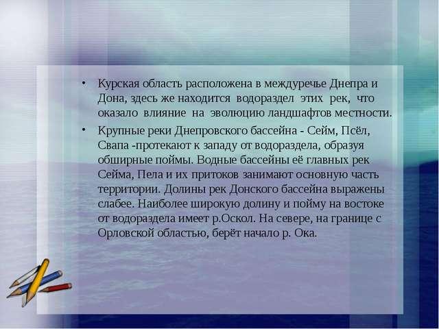 Курская область расположена в междуречье Днепра и Дона, здесь же находится во...