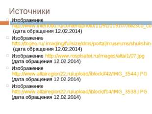 Источники Изображение http://www.interfotki.ru/content/photo/11/91/119107/twz