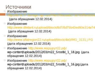 Источники Изображениеhttp://db.9c.f7.storage.ngs.ru/a7f4ec99a2ab82736783ffbe8