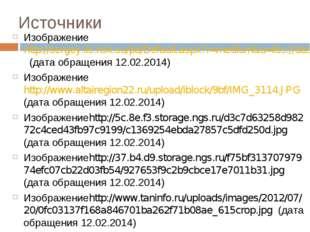 Источники Изображениеhttp://sergey.iis.nsk.su/pa/Default.aspx?r=medium&u=iiss