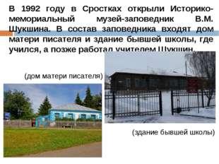 В 1992 году в Сростках открыли Историко-мемориальный музей-заповедник В.М. Шу