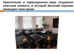 Практически в первозданном виде сохранена классная комната, в которой Василий