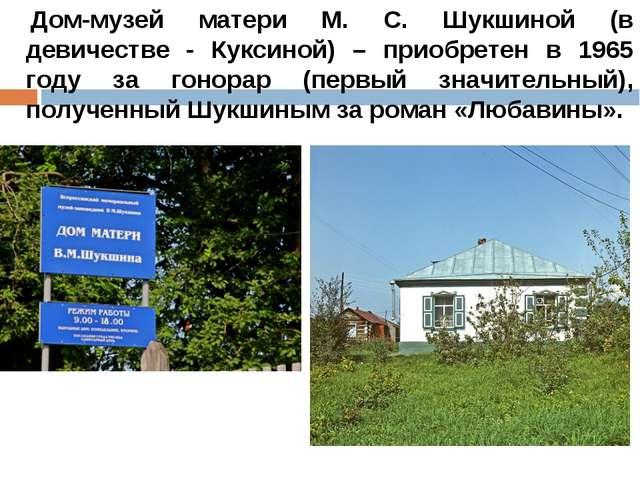 Дом-музей матери М. С. Шукшиной (в девичестве - Куксиной) – приобретен в 196...