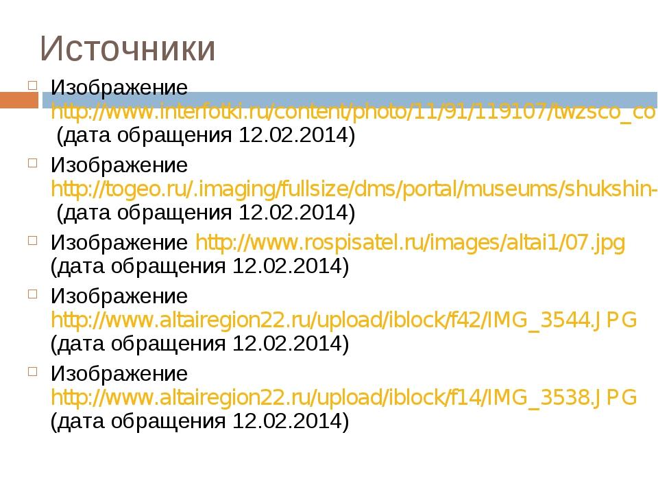 Источники Изображение http://www.interfotki.ru/content/photo/11/91/119107/twz...