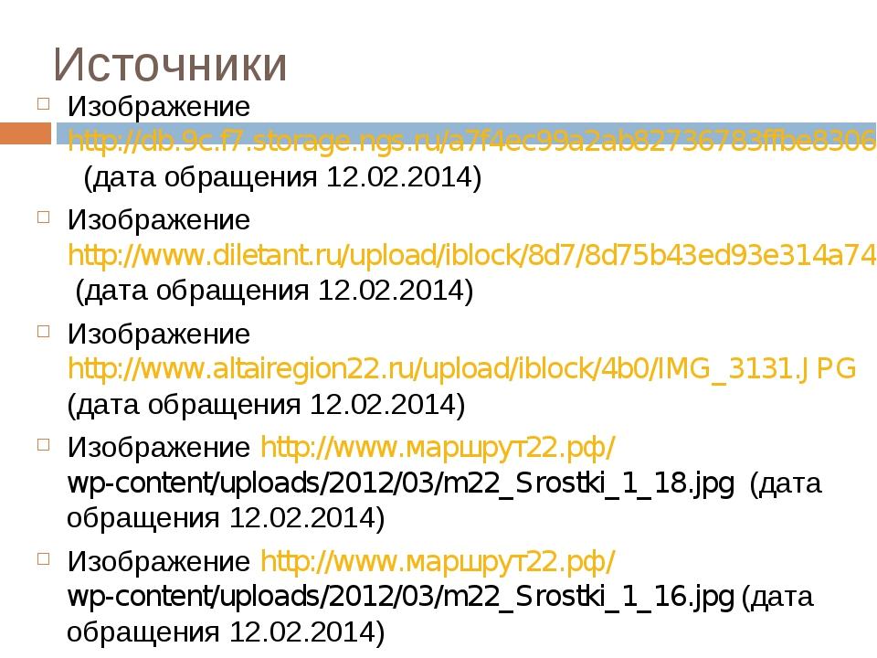 Источники Изображениеhttp://db.9c.f7.storage.ngs.ru/a7f4ec99a2ab82736783ffbe8...