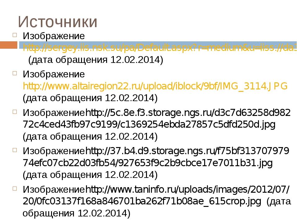 Источники Изображениеhttp://sergey.iis.nsk.su/pa/Default.aspx?r=medium&u=iiss...