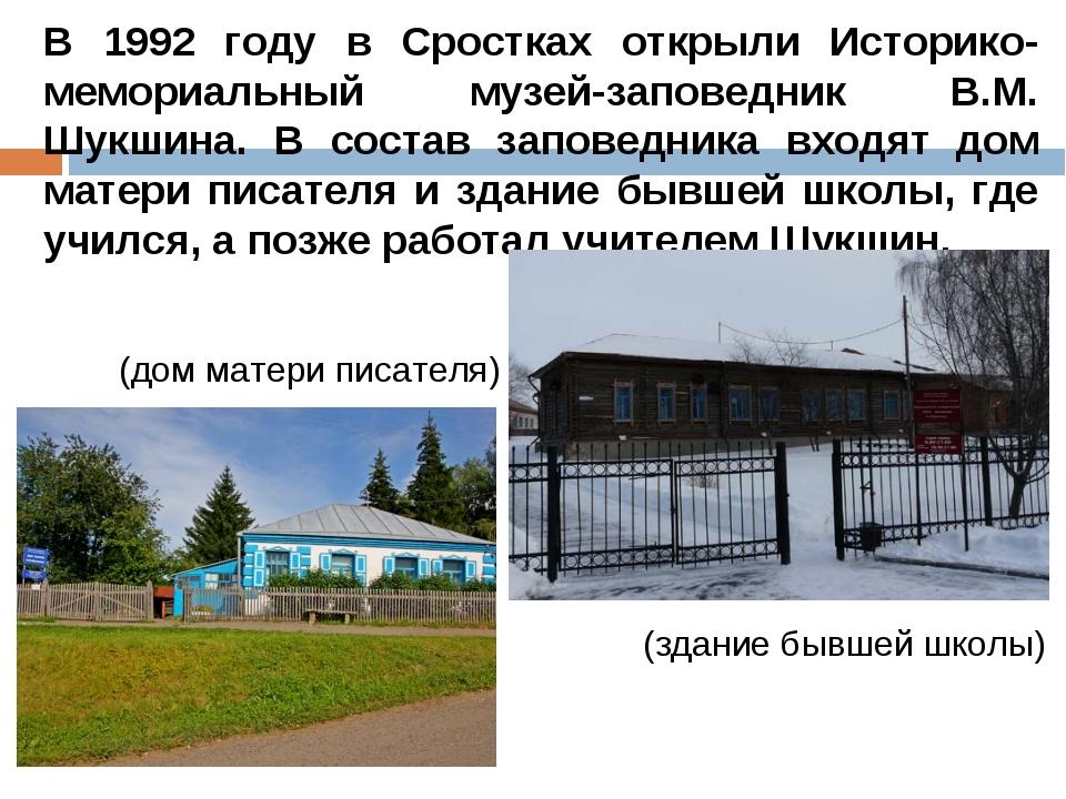 В 1992 году в Сростках открыли Историко-мемориальный музей-заповедник В.М. Шу...
