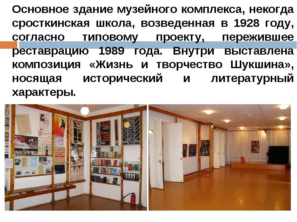 Основное здание музейного комплекса, некогда сросткинская школа, возведенная...