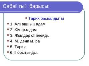 Сабақтың барысы: Тарих баспалдығы 1. Алғашқы қадам 2. Кім жылдам 3. Жылдар сө
