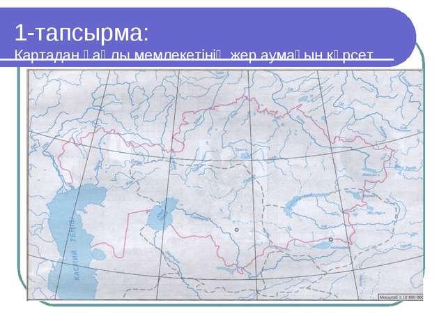 1-тапсырма: Картадан қаңлы мемлекетінің жер аумағын көрсет