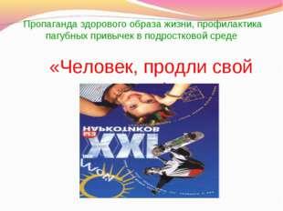 Пропаганда здорового образа жизни, профилактика пагубных привычек в подростк