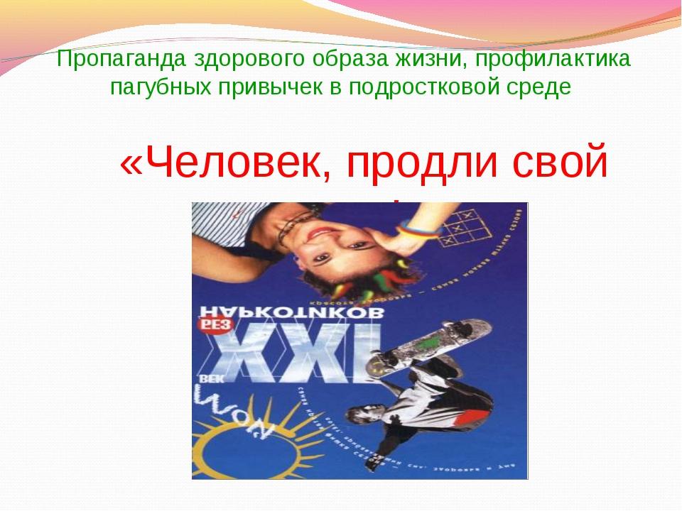 Пропаганда здорового образа жизни, профилактика пагубных привычек в подростк...