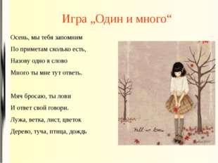 """Игра """"Один и много"""" Осень, мы тебя запомним По приметам сколько есть, Назову"""