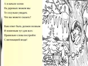 А в начале осени На деревьях можем мы Те сосульки увидать Что вы можете сказа