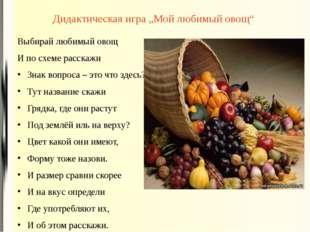 """Дидактическая игра """"Мой любимый овощ"""" Выбирай любимый овощ И по схеме расскаж"""