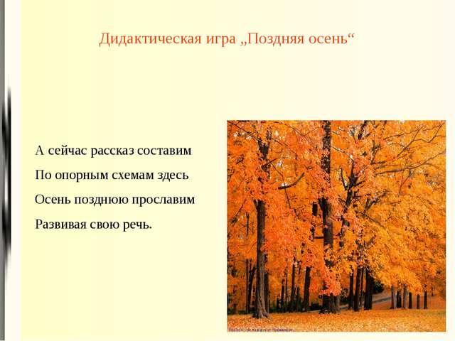 """Дидактическая игра """"Поздняя осень"""" А сейчас рассказ составим По опорным схема..."""