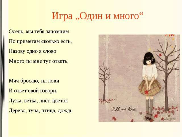 """Игра """"Один и много"""" Осень, мы тебя запомним По приметам сколько есть, Назову..."""
