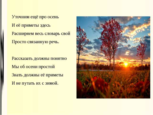 Уточним ещё про осень И её приметы здесь Расширяем весь словарь свой Просто с...