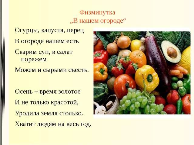 """Физминутка """"В нашем огороде"""" Огурцы, капуста, перец В огороде нашем есть Свар..."""