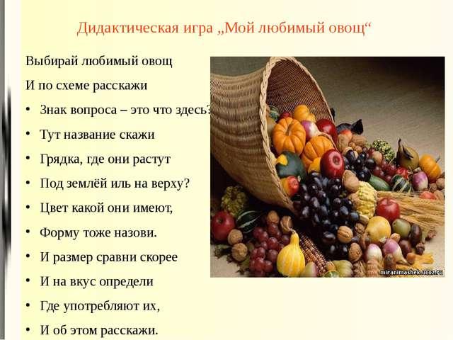 """Дидактическая игра """"Мой любимый овощ"""" Выбирай любимый овощ И по схеме расскаж..."""