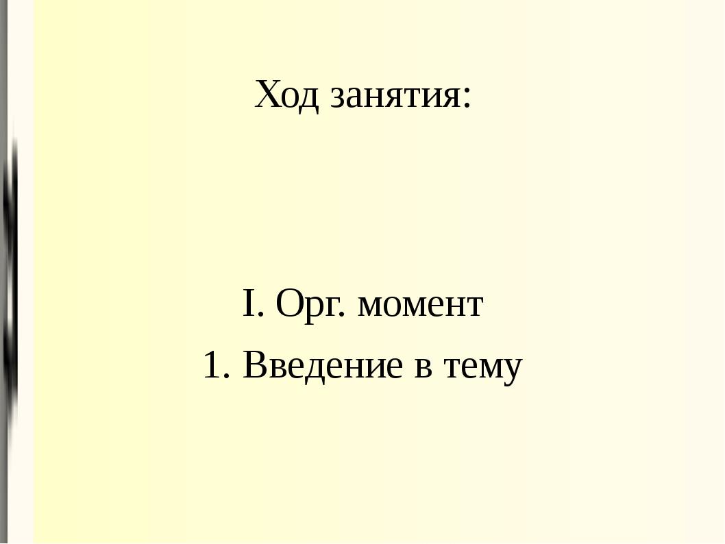 Ход занятия: I. Орг. момент 1. Введение в тему