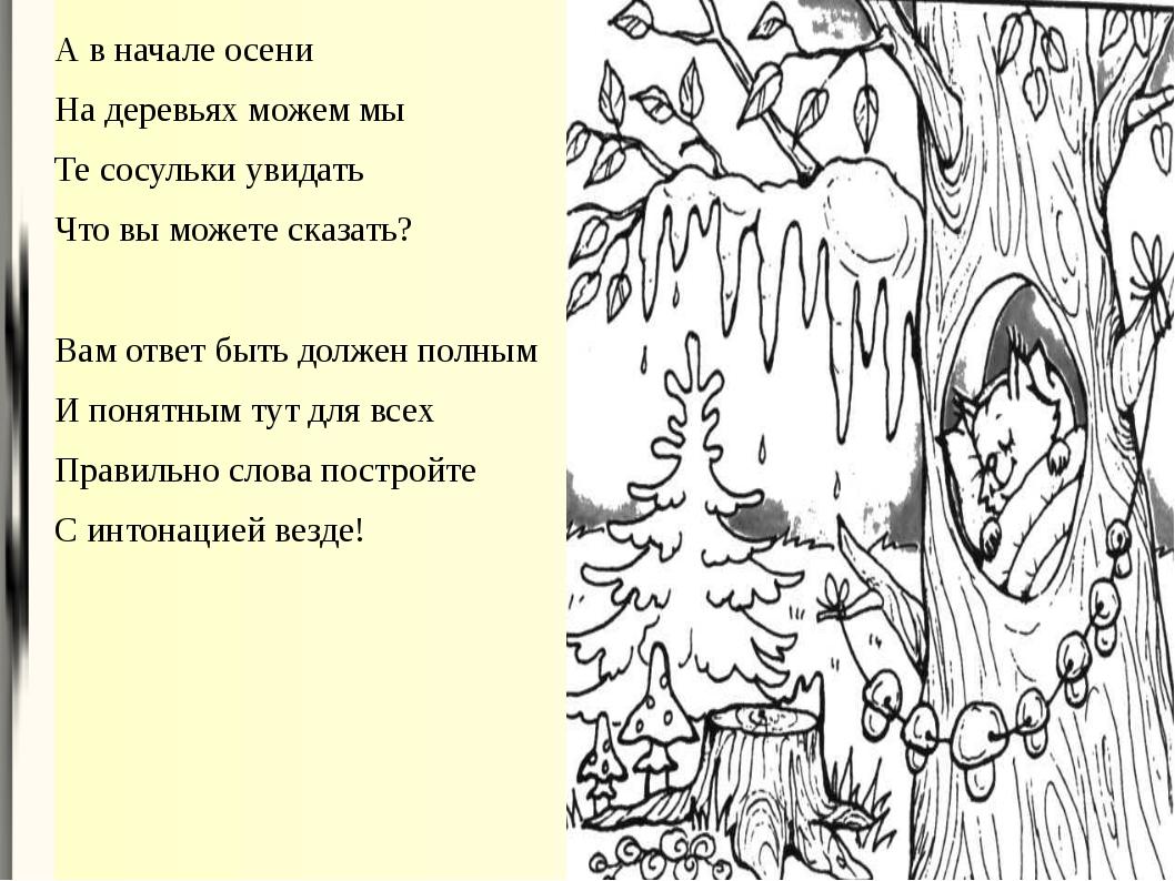 А в начале осени На деревьях можем мы Те сосульки увидать Что вы можете сказа...