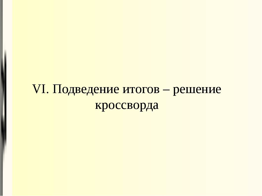 VI. Подведение итогов – решение кроссворда