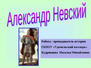Работа : преподаватель истории ГБПОУ «Удомельский колледж» Кудрявцева Наталья