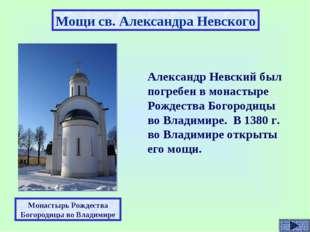 Мощи св. Александра Невского Монастырь Рождества Богородицы во Владимире Алек