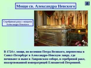Мощи св. Александра Невского В 1724 г. мощи, по велению Петра Великого, перен