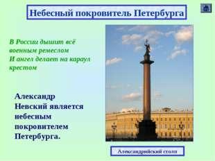 Небесный покровитель Петербурга В России дышит всё военным ремеслом И ангел д